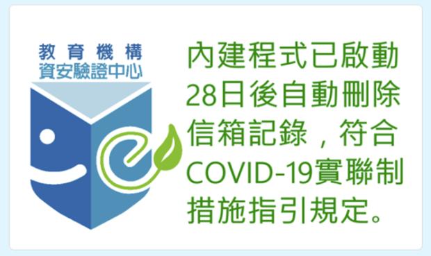 商家公司看過來!不用寫程式也能建立自己的 COVID-19 防疫實聯制調查表單 image-22