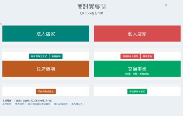 政院版「簡訊實聯制」申請教學:完全免輸入資料,顧客更方便! image-33
