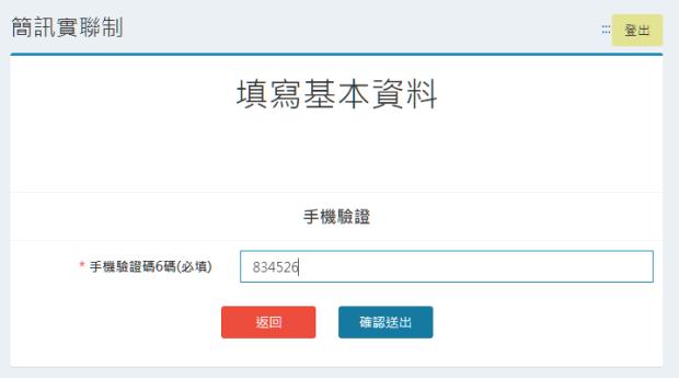 政院版「簡訊實聯制」申請教學:完全免輸入資料,顧客更方便! image-39