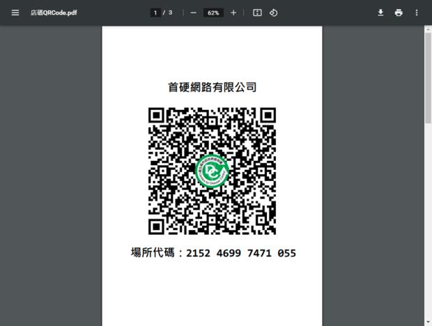 政院版「簡訊實聯制」申請教學:完全免輸入資料,顧客更方便! image-49