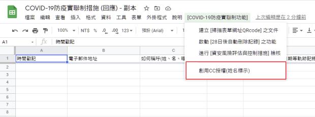 商家公司看過來!不用寫程式也能建立自己的 COVID-19 防疫實聯制調查表單 image-7