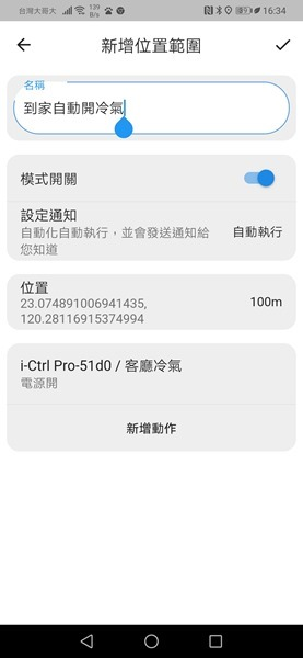 AIFA i-Ctrl AC一秒讓冷氣更聰明,開關機/溫度/模式調整完全自動操作,語音聲控超懶人 Screenshot_20210827_163447_tw.com_.aifa_.ictrl_pro