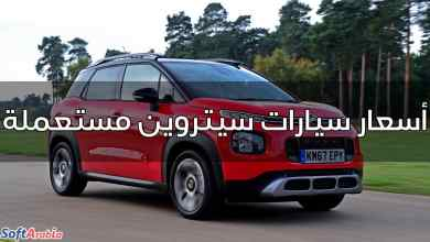 Photo of أسعار سيارات سيتروين مستعملة في مصر 2021 بالجنيه المصري