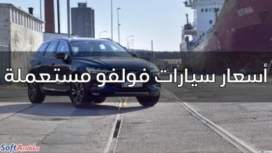 صورة أسعار سيارات فولفو مستعملة في مصر 2021 بالجنيه المصري