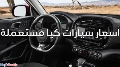 Photo of أسعار سيارات كيا مستعملة في مصر 2021 بالجنيه المصري