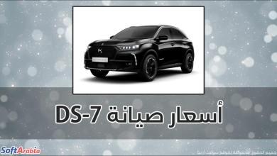 أسعار صيانة DS 7
