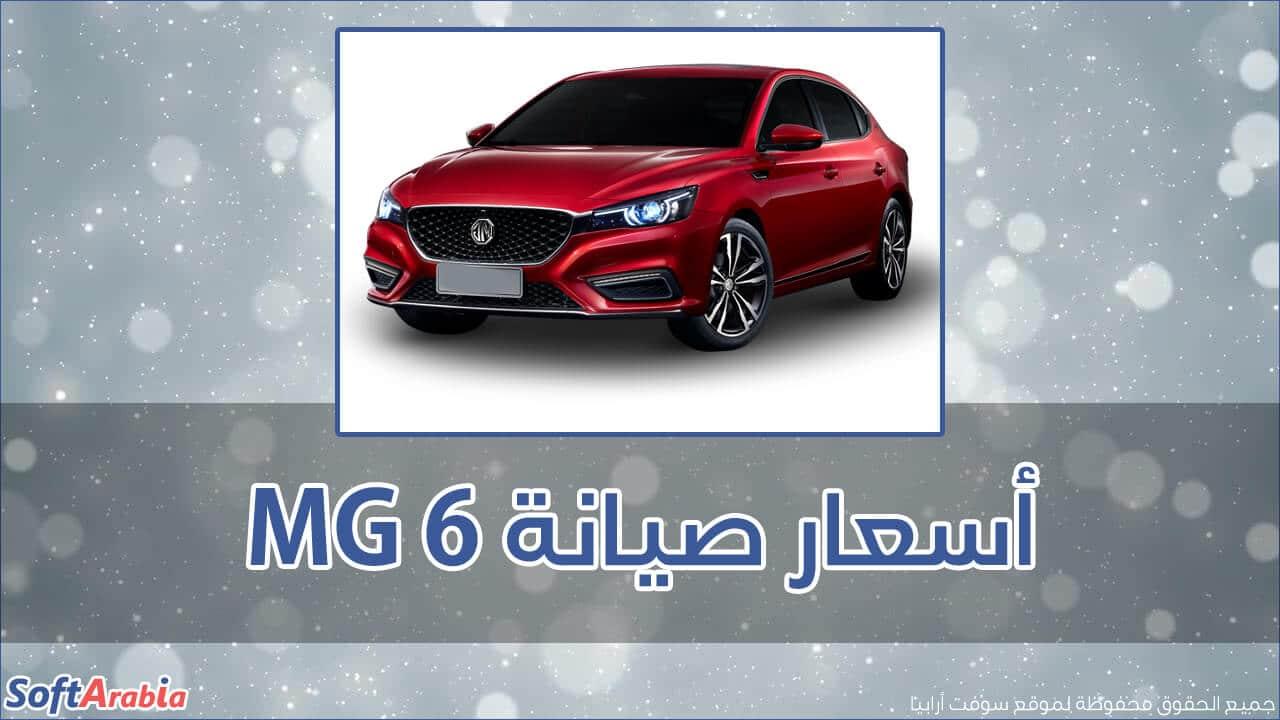 أسعار صيانة MG 6