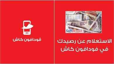 صورة كيفية الاستعلام عن رصيد فودافون كاش بسهولة Vodafone Cash