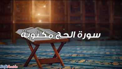 صورة سورة الحج مكتوبة Surah Al-Hajj PDF كاملة بالتشكيل