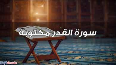 صورة سورة القدر مكتوبة Surah Al-Qadr PDF كاملة بالتشكيل