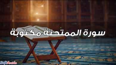 صورة سورة الممتحنة مكتوبة Surah Al-Mumtahinah PDF كاملة بالتشكيل