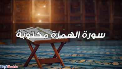 صورة سورة الهمزة مكتوبة Surah Al-Humazah PDF كاملة بالتشكيل