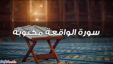 صورة سورة الواقعة مكتوبة Surah Al-Waqi'ah PDF كاملة بالتشكيل