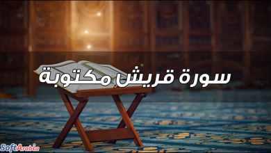 صورة سورة قريش مكتوبة Surah Quraish PDF كاملة بالتشكيل