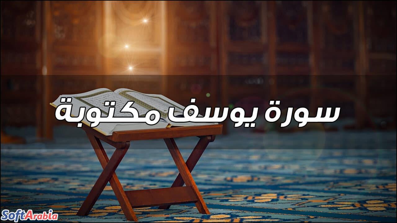 سورة يوسف مكتوبة