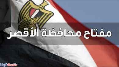 مفتاح محافظة الأقصر
