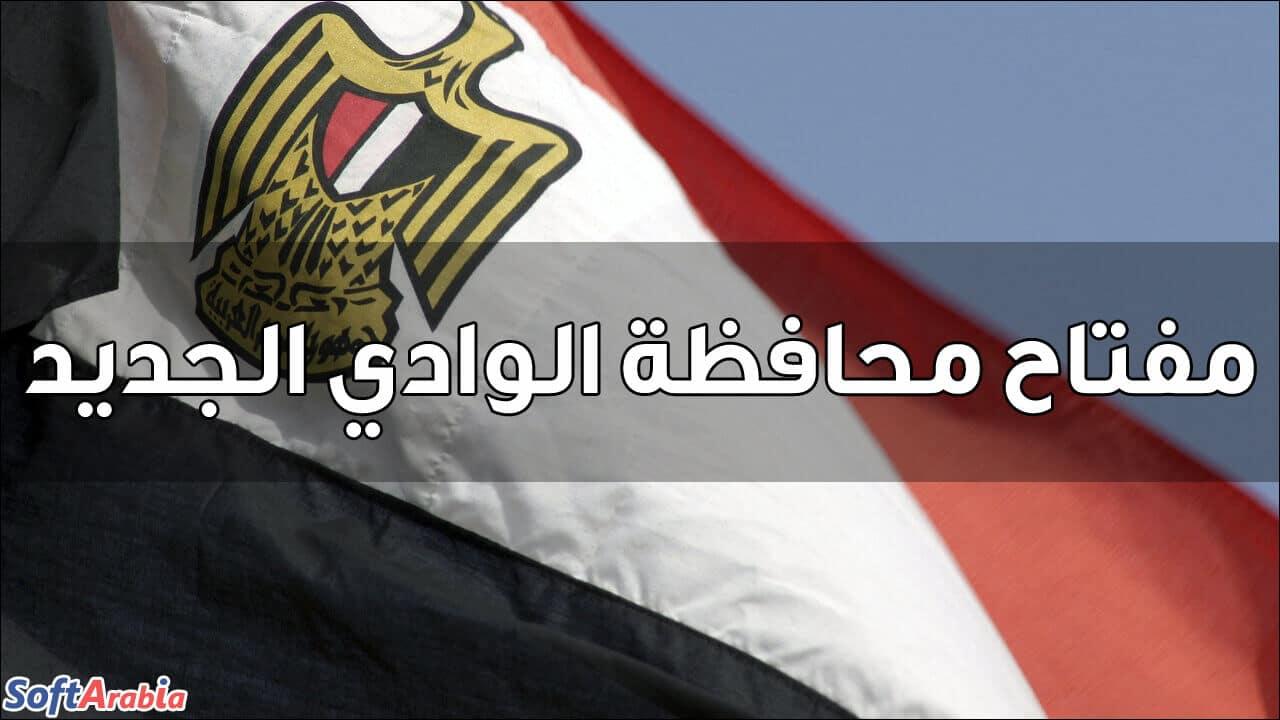 مفتاح محافظة الوادي الجديد