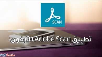 صورة تحميل تطبيق Adobe Scan للآيفون 2021 آخر إصدار 20.06.18 مجاناً