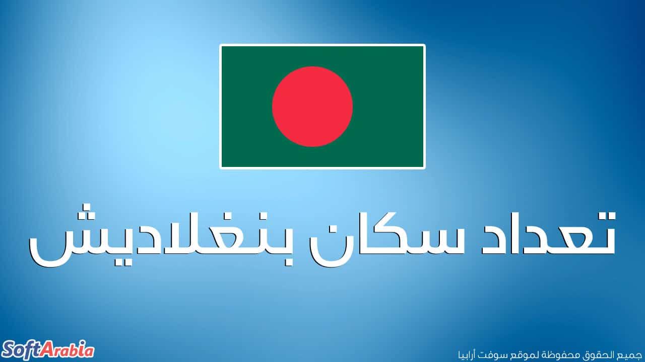 عدد سكان بنجلاديش