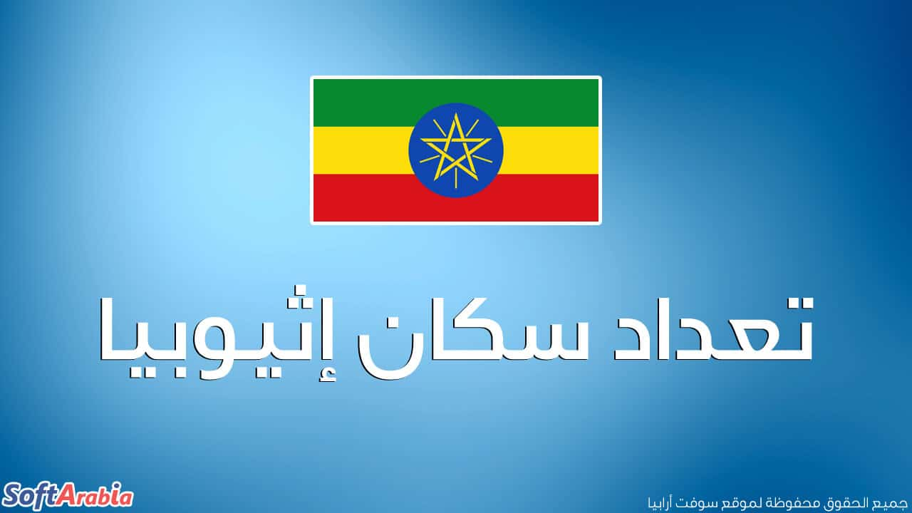 عدد سكان إثيوبيا