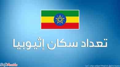 صورة عدد سكان إثيوبيا 2021 والترتيب العالمي لإثيوبيا من حيث الكثافة السكانية
