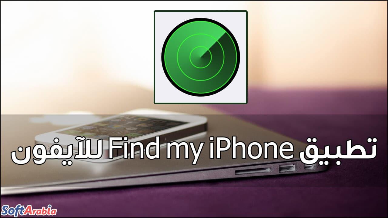 تطبيق Find my iPhone للآيفون
