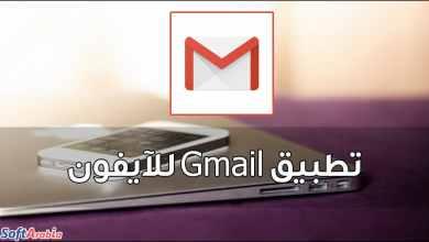 صورة تحميل تطبيق Gmail للآيفون 2021 آخر إصدار 6.0.200531 مجاناً