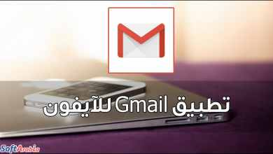 Photo of تحميل تطبيق Gmail للآيفون 2021 آخر إصدار 6.0.200531 مجاناً