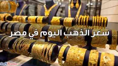 Photo of أسعار الذهب اليوم في مصر 2021 بالجنيه المصري وبالمصنعية