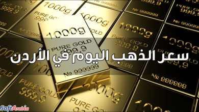 صورة أسعار الذهب اليوم في الأردن 2021 بالدينار الأردني