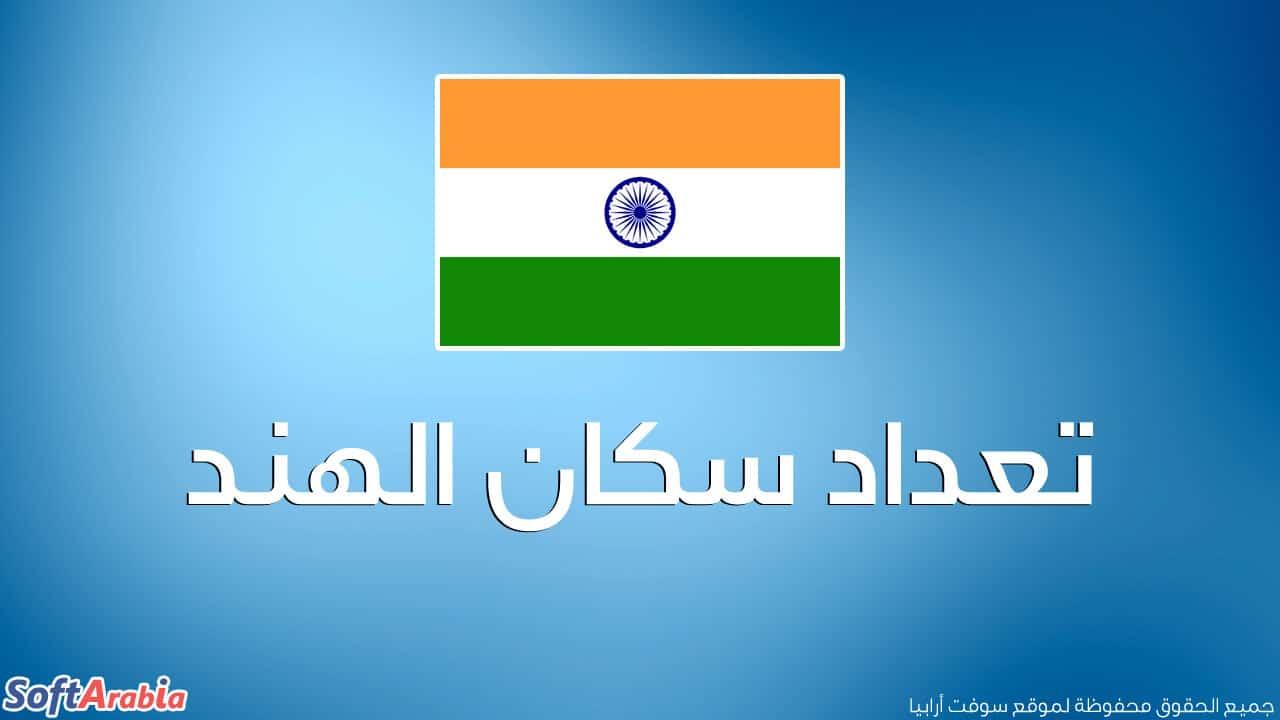 عدد سكان الهند