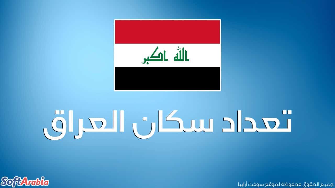 عدد سكان العراق