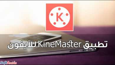 صورة تحميل تطبيق KineMaster للآيفون 2021 آخر إصدار 4.13.5 مجاناً