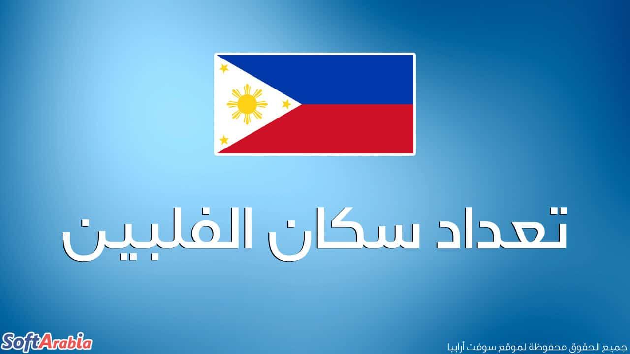 عدد سكان الفلبين