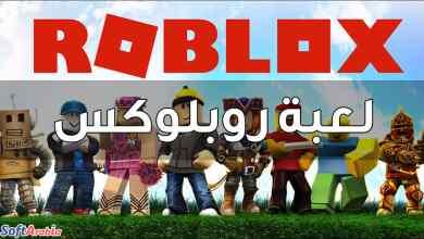 صورة تحميل لعبة Roblox 2021 روبلوكس للأندرويد APK وللآيفون