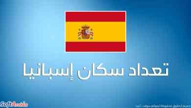 صورة عدد سكان إسبانيا 2021 والترتيب العالمي لإسبانيا من حيث الكثافة السكانية