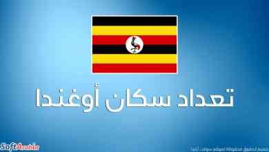 Photo of عدد سكان أوغندا 2021 والترتيب العالمي لأوغندا من حيث الكثافة السكانية