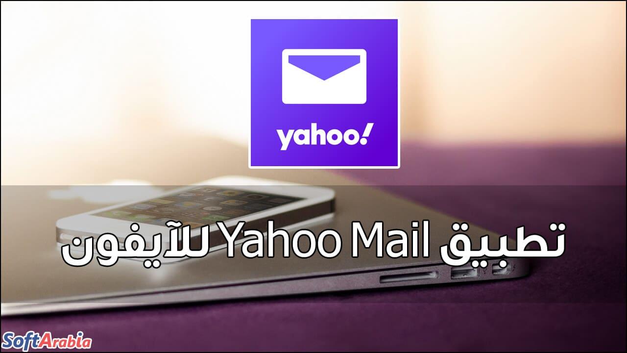 تطبيق Yahoo Mail للآيفون