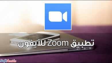 صورة تحميل تطبيق Zoom للآيفون 2021 آخر إصدار 5.1.0 مجاناً