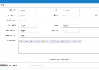 Beruju Management System Software