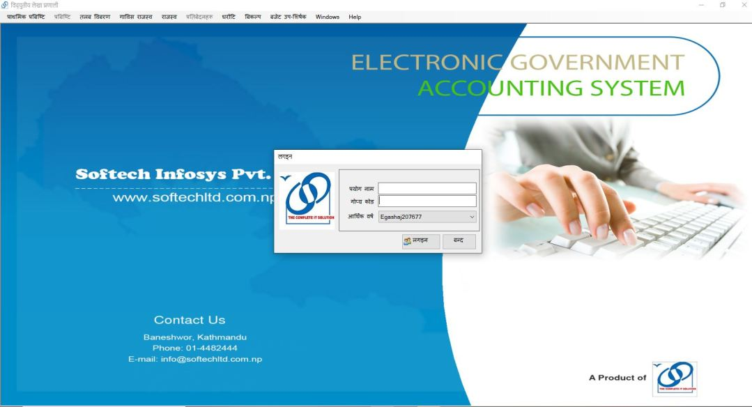 Electronic Government Accounting System Software