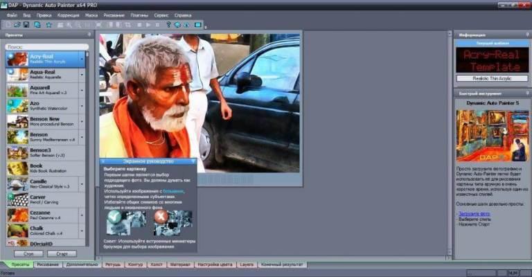 MediaChance Dynamic Auto Painter Pro latest version