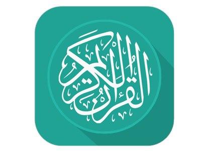 تحميل برنامج القران الكريم Al Quran صوت وصورة للكمبيوتر