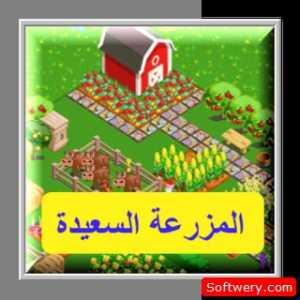 تحميل لعبة المزرعة السعيدة للأندرويد والايفون Family Farm