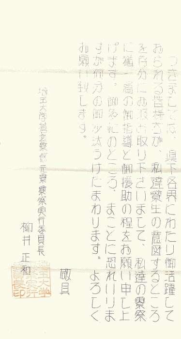 71-letter2b