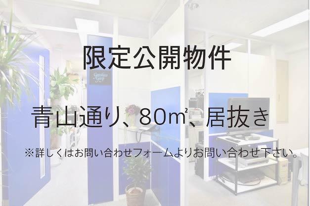 【居抜き募集】青山、高感度立地の居抜きオフィス