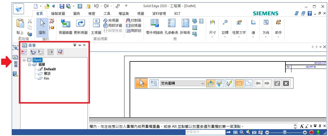 Solid Edge 工程圖圖層位置