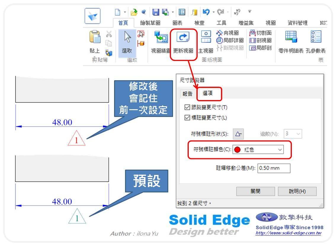 Solid Edge如何修改標註符號顏色