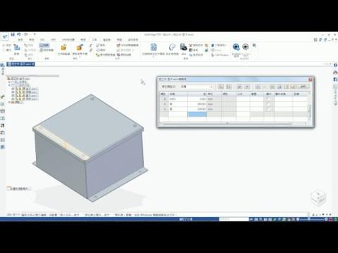 Solid Edge 箱體設計自動化