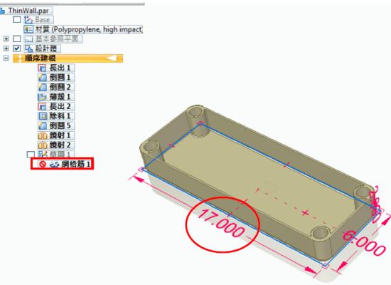 Solid Edge技術通報-變數抑制特徵_step6